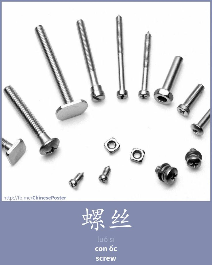 Learn Chinese : 螺丝 - luó sī - con ốc - screw