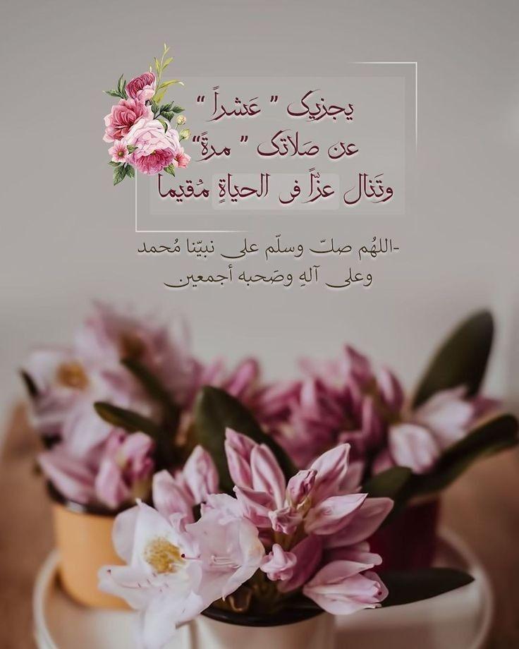 Pin By ام ماريا On م ح مـــد ﷺ Beautiful Islamic Quotes Islamic Quotes Quran Ramadan Cards
