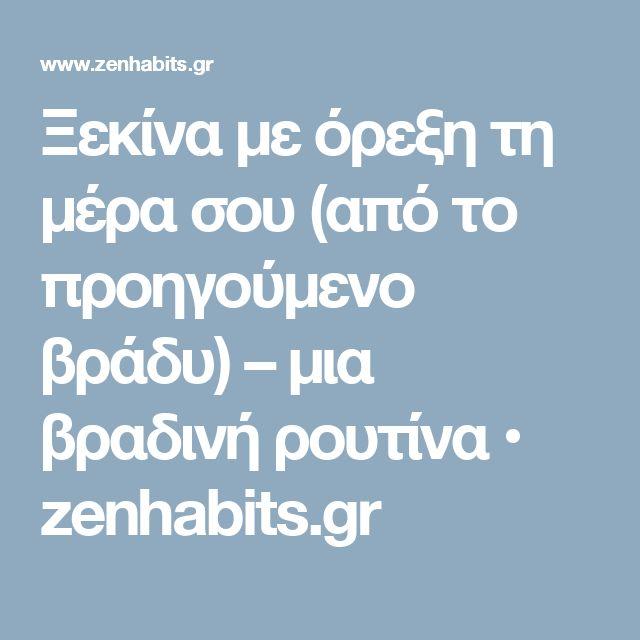 Ξεκίνα με όρεξη τη μέρα σου (από το προηγούμενο βράδυ) – μια βραδινή ρουτίνα • zenhabits.gr