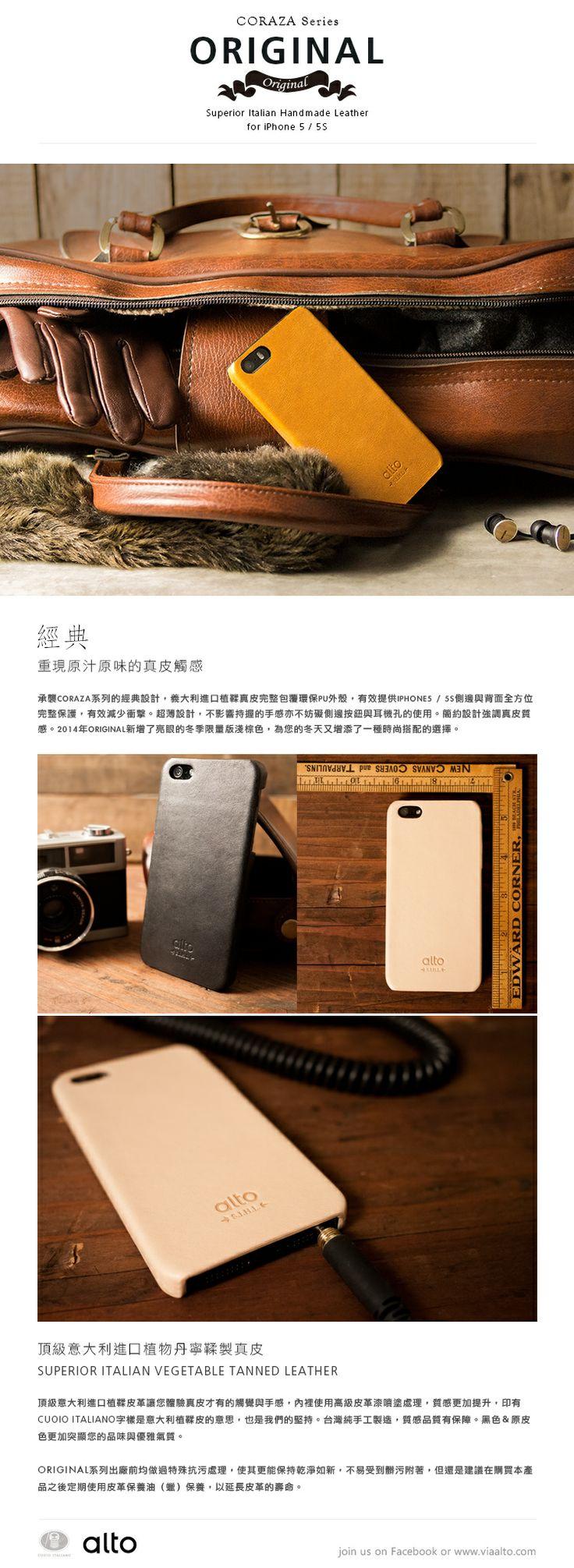 alto iPhone 5/5S 真皮手機背蓋,Coraza Original - 淺棕 [可客製雷雕文字,需加購] - alto   Pinkoi