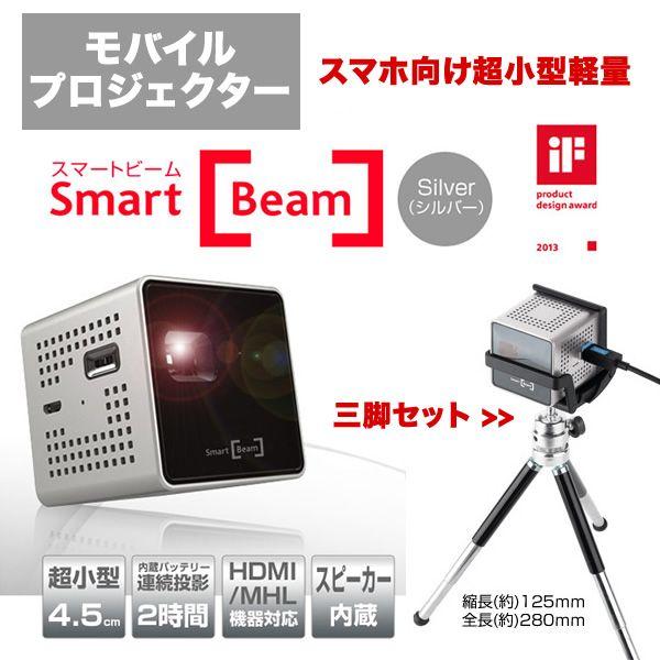 【楽天市場】【送料無料】 スマホ向け超小型軽量 モバイルプロジェクター Smart Beam シルバー(三脚セット)  スマートビーム SB3448SLV (innocube イノキューブ モデルチェンジ)  スマホ スマートフォン タブレットPC モバイル プロジェクター HDMI MHL バッテリー内蔵 楽天:スマホケース専門店ウイングライド
