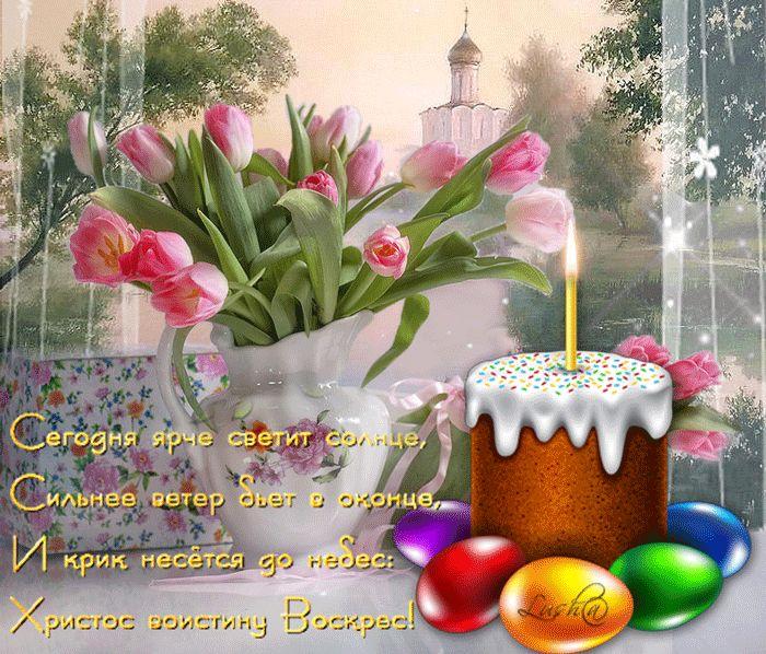 ХРИСТОС ВОСКРЕСЕ! - стр. 1 - Праздники и поздравления