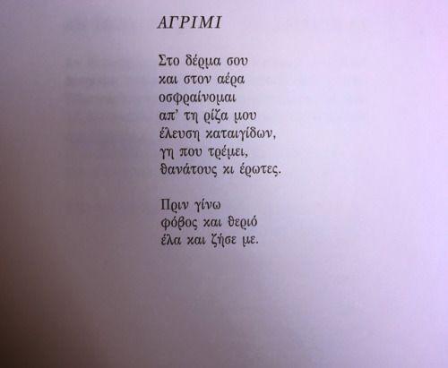 Μ. Τσολιά «Αγρίμι»
