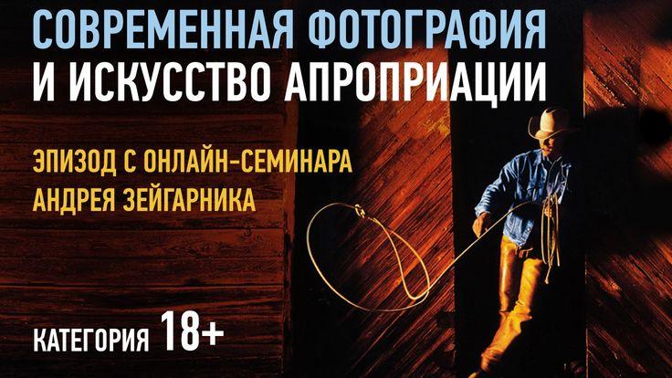 Современная фотография и искусство апроприации. Ричард Принс. Андрей Зей...