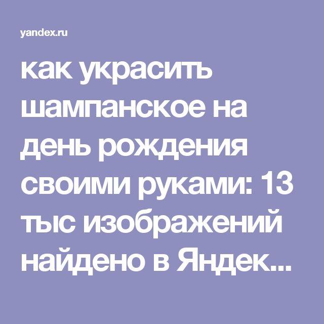 как украсить шампанское на день рождения своими руками: 13 тыс изображений найдено в Яндекс.Картинках