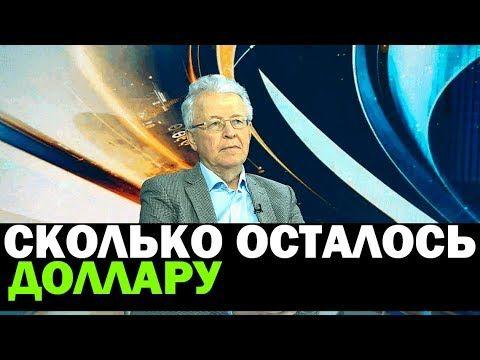 Валентин Катасонов: сколько осталось доллару 05.04.2018