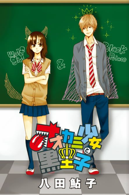 Wolf Girl and Black Prince - Heehee this type of shoujo is my favorite. The guy is an asshole and slowly turns nicer as the series progresses. The girl is ok. Ongoing. The anime was short and did not cover the entire series.