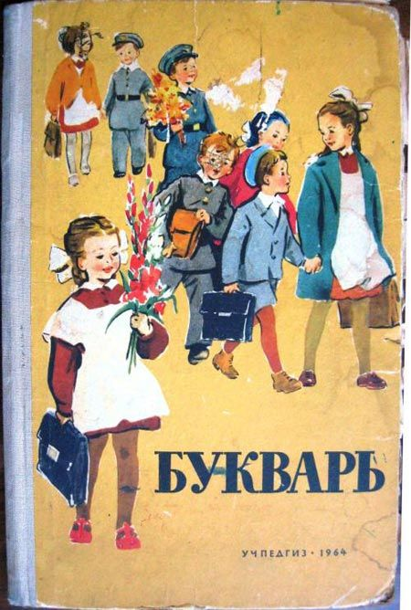 Book Cover School Uniforms : Best images about russian school uniform on pinterest