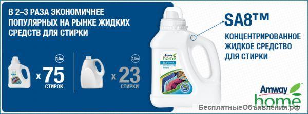 Средства для стирки белья - БесплатныеОбъявления.рф