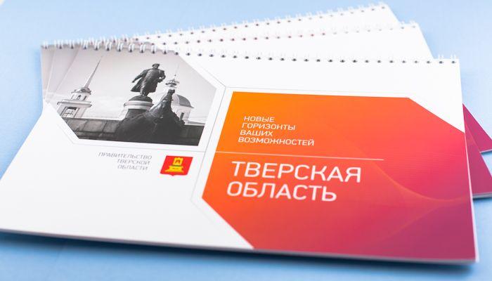 Дизайн буклета о Тверской области
