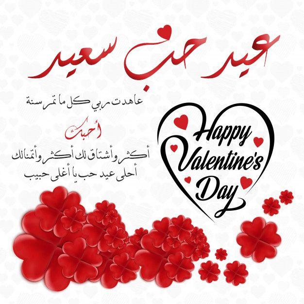 بوستات عيد حب 2020 عالم الصور Valentines Wallpaper Valentines I Am Happy