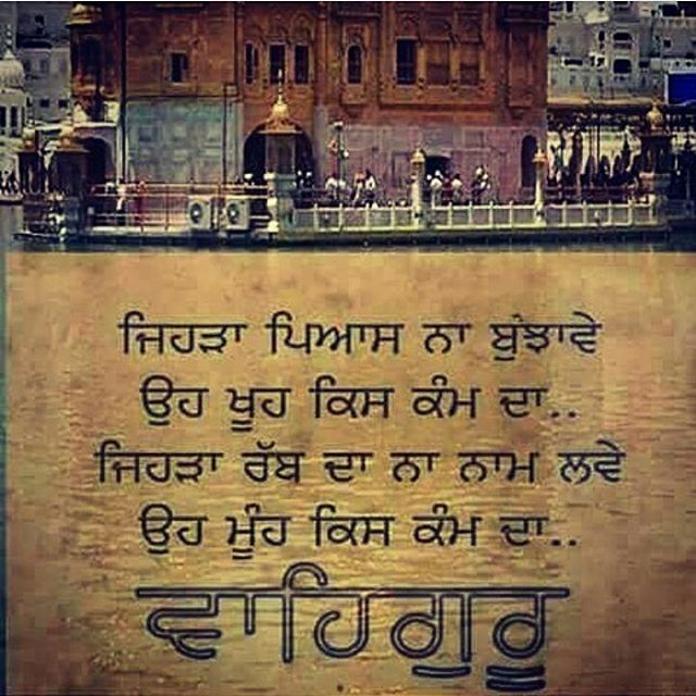 Best 25+ Sikh quotes ideas on Pinterest | Citations sikh ...