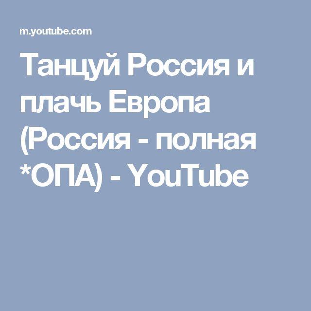 Танцуй Россия и плачь Европа (Россия - полная *ОПА) - YouTube