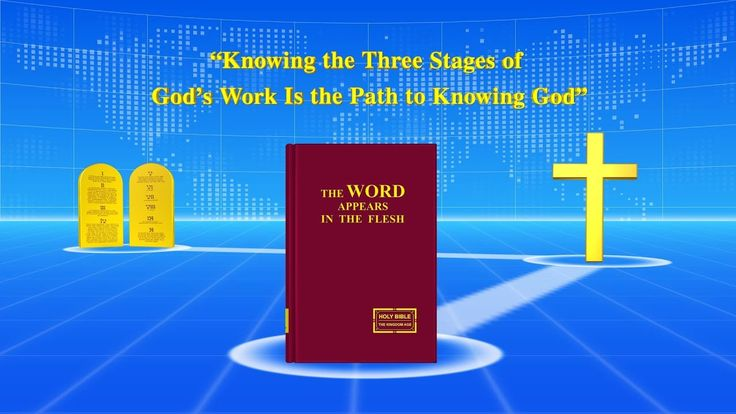 """Almighty God's Word """"Knowing the Three Stages of God's Work Is the Path ..."""