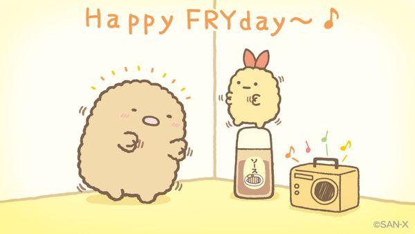 ハッピーフライデー Happy FRYday