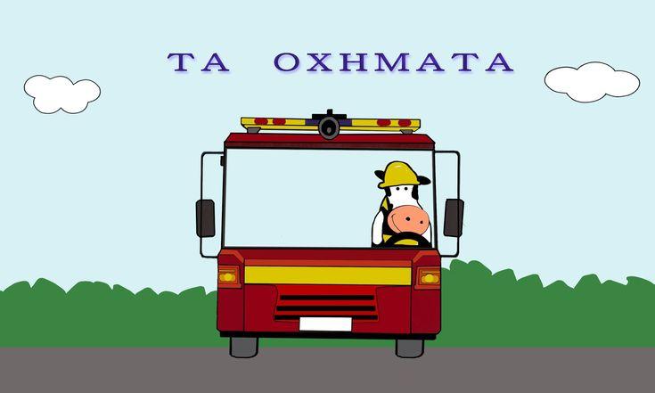 Μάθετε στα παιδιά τα Οχήματα! Teach children the transport vehicles in g...