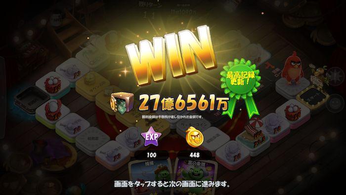 アングリーバード:ダイス/ボードゲームアプリ[Android・iPhone] - RPGアプリの部屋