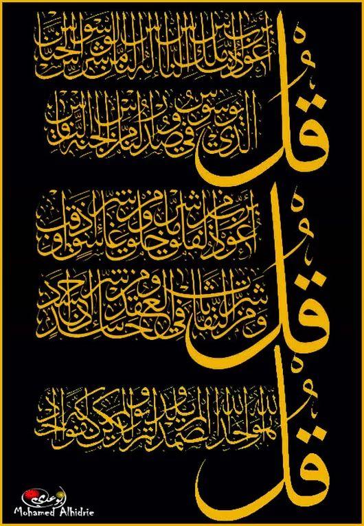 Qul Alquran Arabic Calligraphy Arabic Calligraphy