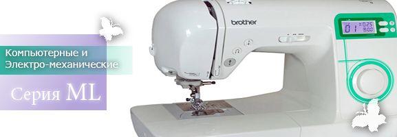 Компьютерные и электромеханические швейные машины серии ML