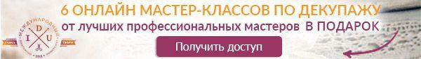 Декупаж - Сайт любителей декупажа - DCPG.RU | Как найти большую картинку по маленькой?