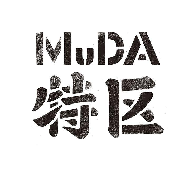 Chinese typography / MuDA 特區