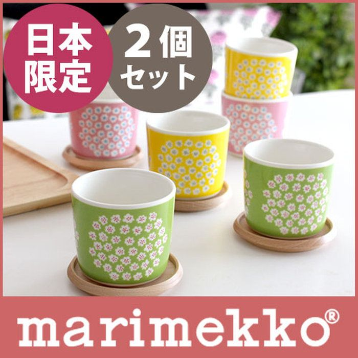 marimekkoPUKETTI(プケッティ)ラテマグ/2個セット