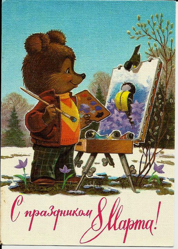 Bear painter Vintage Russian Postcard Zarubin by LucyMarket, $5.50