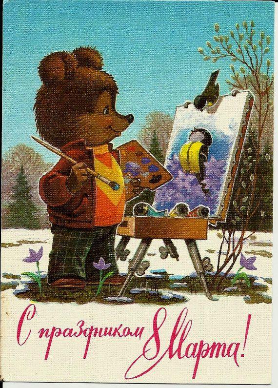 Bear painter  Vintage  Russian Postcard Zarubin by LucyMarket, $5.50