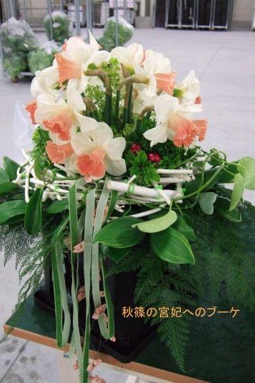 Len Alkemade;Bouquet for the Princess akishino,aichi expo holland day