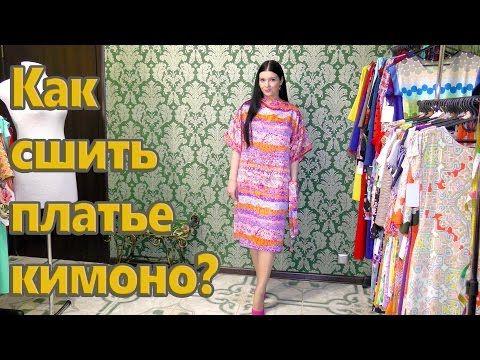Как сшить платье кимоно? Платье на любую фигуру за час - YouTube