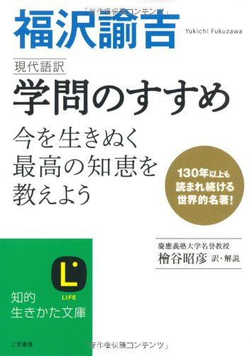 現代語訳 学問のすすめ (知的生きかた文庫)   福沢 諭吉 読了:2017年7月1日