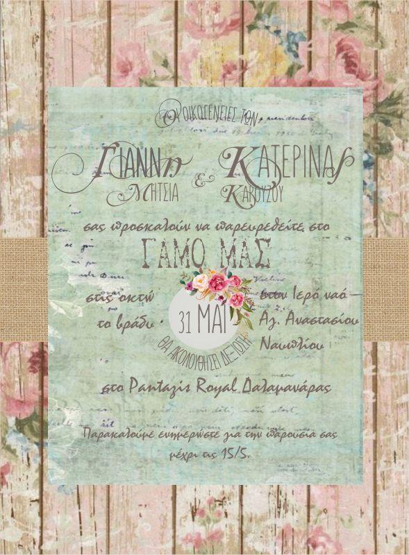 Προσκλητήριο γάμου vintage φλοράλ σε φόντο ξύλο