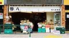 月商万円の凄い八百屋があった その八百屋とは現在東京都内に10店舗を展開する旬八青果店 運営しているのは株式会社アグリゲート 創業者であり代表取締役である左今克憲氏は当社の青果店旬八青果店の粗利率は50業界では異常な数値と言われているが産地を回り自ら仕入れをする商品を仕入れるからこそこの数字を実現していると話す 見た目は八百屋だがアパレルを思わせるスタイリッシュなのれんのデザインとともに陳列された商品が印象的です 一度足を運んでみるのも面白いかもしれませんね tags[東京都]