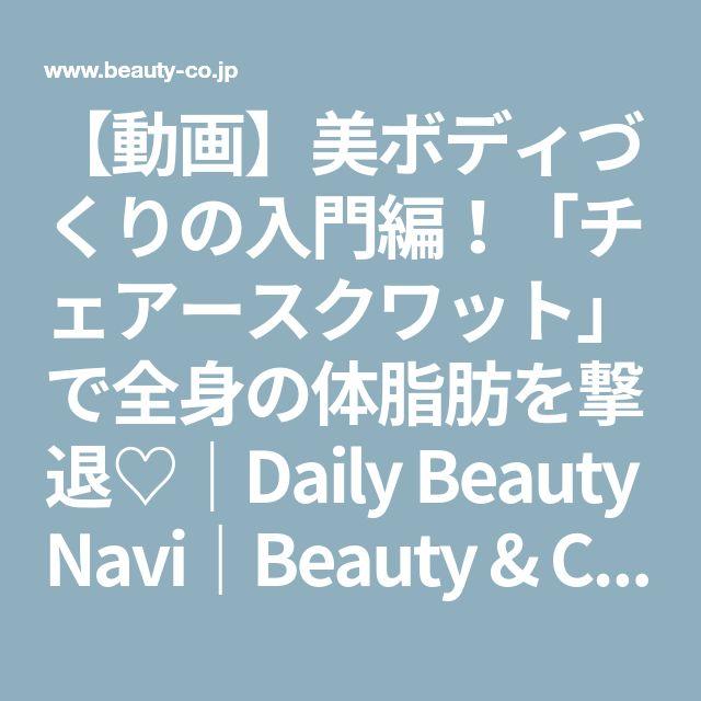 【動画】美ボディづくりの入門編!「チェアースクワット」で全身の体脂肪を撃退♡|Daily Beauty Navi|Beauty & Co. (ビューティー・アンド・コー)