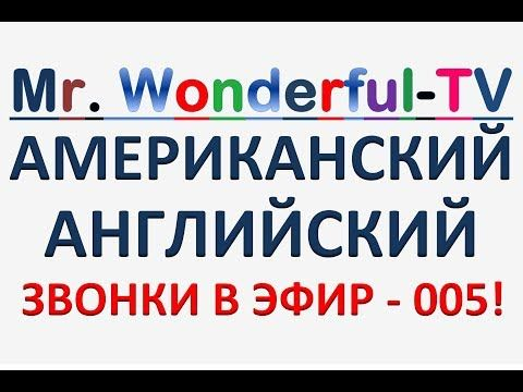 Mr Wonderful Tv Live Stream Perevodchik Sinhronist Dayot