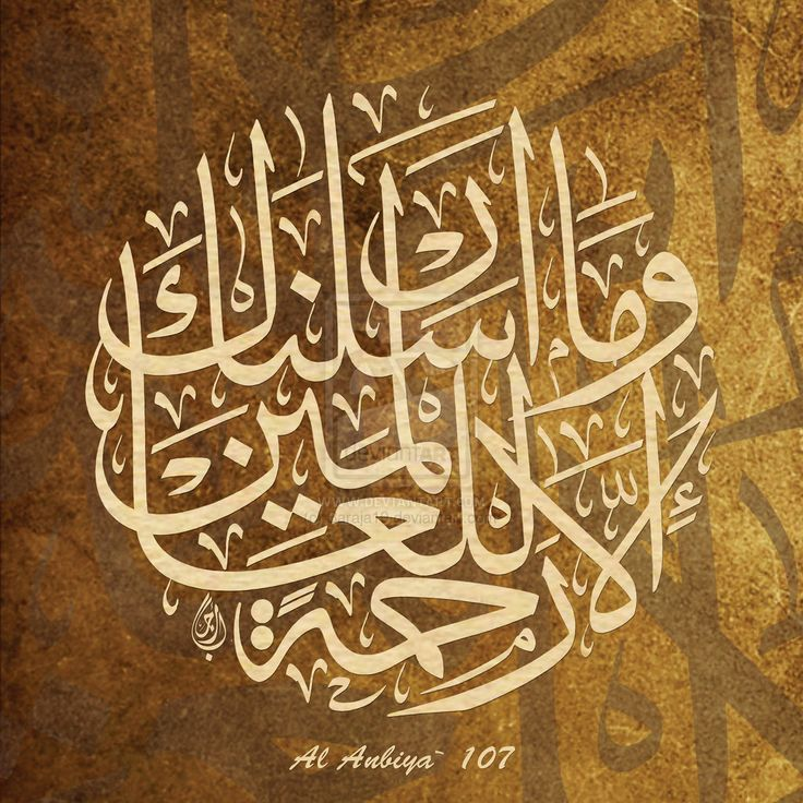 Al Anbiya`  107      I by Baraja19.deviantart.com on @deviantART