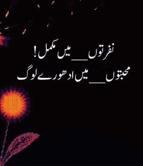 Pin By Qurrat Farooq On Poetry