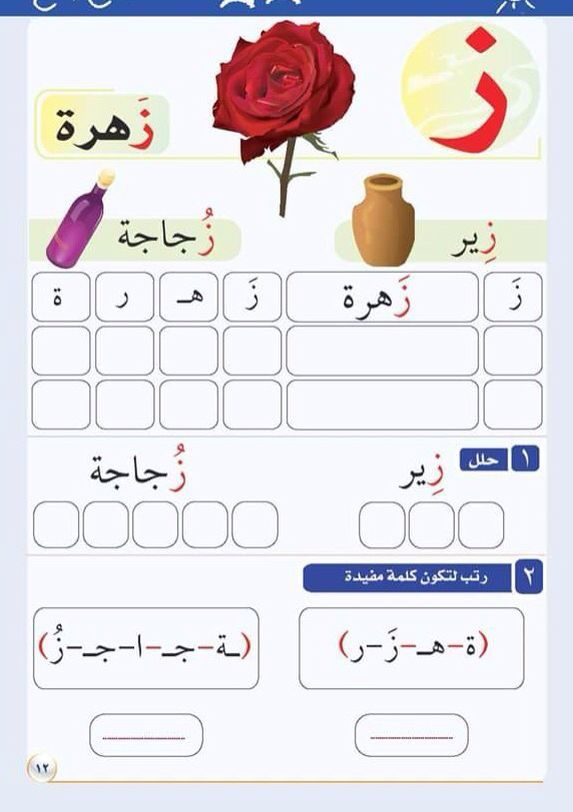 Arabic #learnarabicactivities