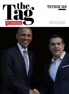 Ιδιωτική ξενάγηση για τον απερχόμενο Αμερικανός πρόεδρο Μπαράκ Ομπάμα, στον Ιερό βράχο και στο νέο Μουσείο της Ακρόπολης. Εκπληκτικές φωτογραφίες που κάνουν τον γύρο του κόσμου!