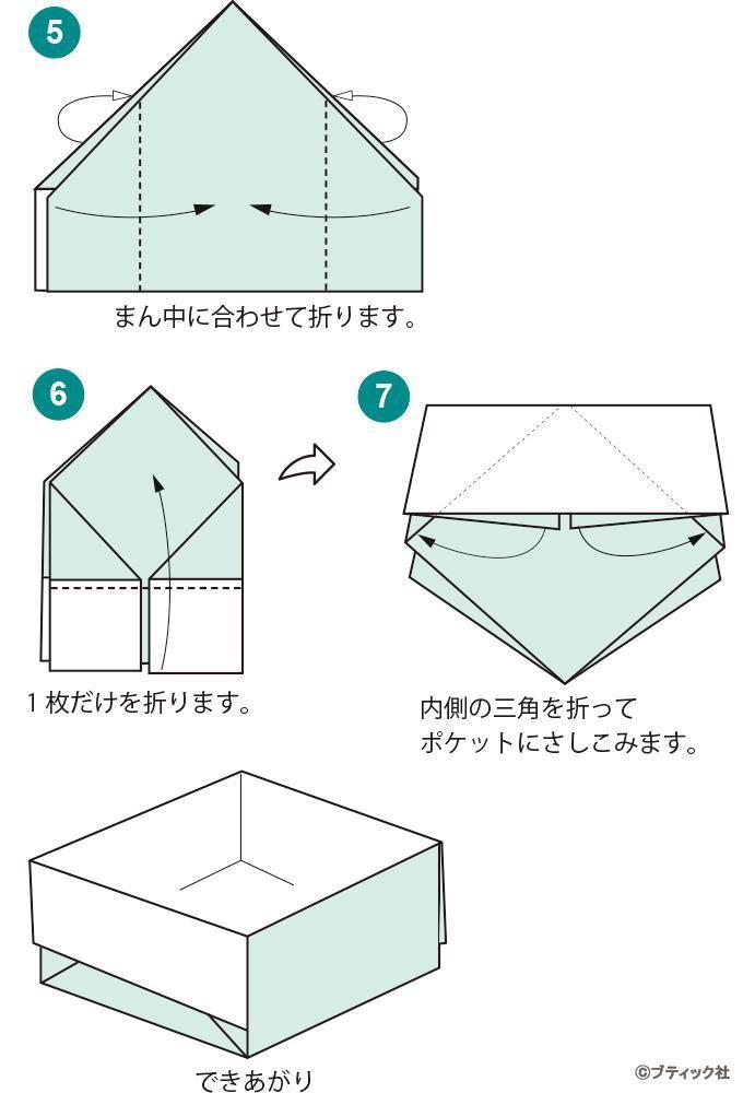 懐紙 入れ 作り方 紙