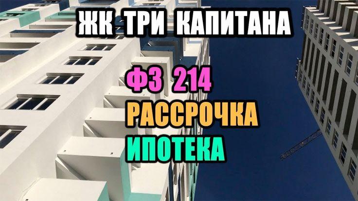 ЖК Три Капитана - ход строительства и планировки : Дом по фз 214 в Сочи