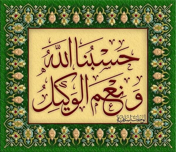 BİSMİLLAHİRRAHMANİRRAHİM Hasbinallah ve nimel vekil Arapça
