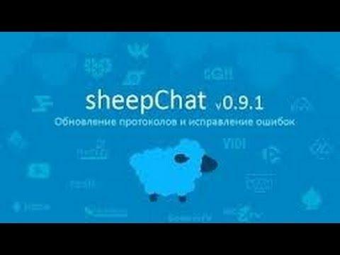Как настроить  чат sheep chat