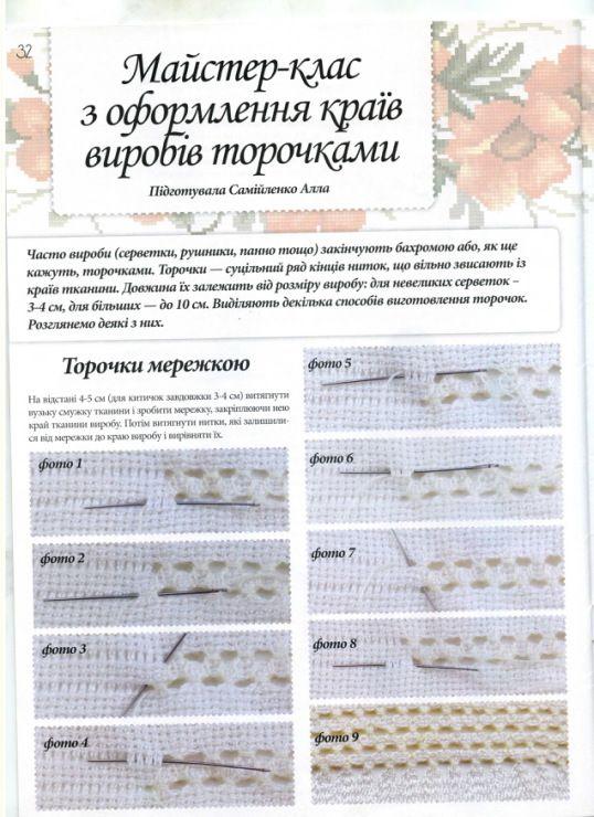 Gallery.ru / Фото #32 - Українська вишивка 12 - WhiteAngel