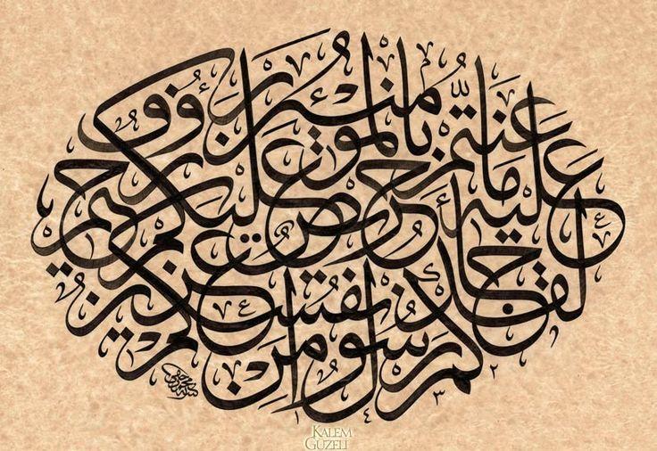 """© Muhammed Yaman  - Ayet-i Kerîme Tevbe. 128:""""Size kendi aranızdan öyle bir Peygamber geldi ki zahmete uğramanız ona ağır gelir. Kalbi üstünüze titrer, müminlere karşı pek şefkatli ve merhametlidir."""""""