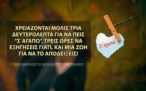 Σ'αγαπώ