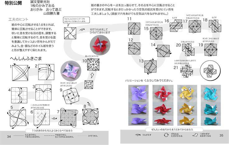 Como fazer origami de gergelim gergelim dobrar campo for Como criar peces koi