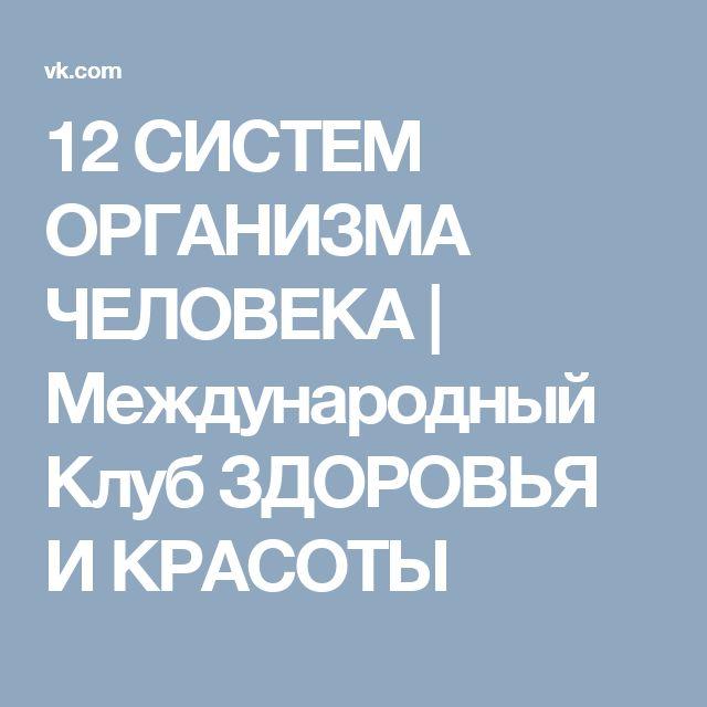 12 СИСТЕМ ОРГАНИЗМА ЧЕЛОВЕКА | Международный Клуб ЗДОРОВЬЯ И КРАСОТЫ