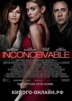 Непостижимое фильм 2017 смотреть онлайн в хорошем качестве