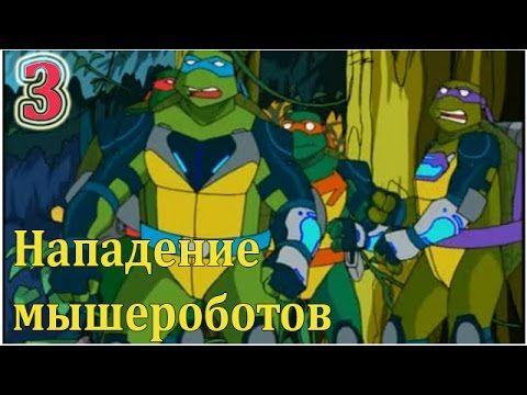 Черепашки Ниндзя - Новые приключения.  Нападение мышероботов (Серия 3)